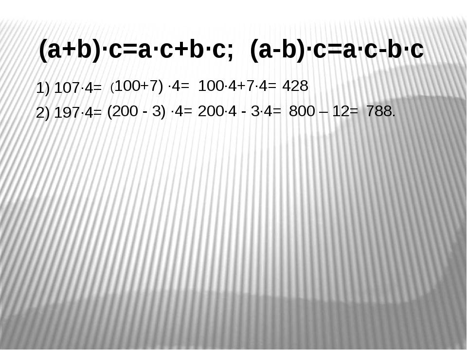 1) 107∙4= 2) 197∙4= (100+7) ∙4= 100∙4+7∙4= 428 800 – 12= 200∙4 - 3∙4= (200 -...