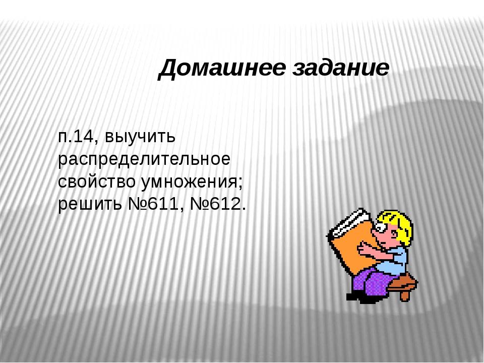 Домашнее задание п.14, выучить распределительное свойство умножения; решить №...