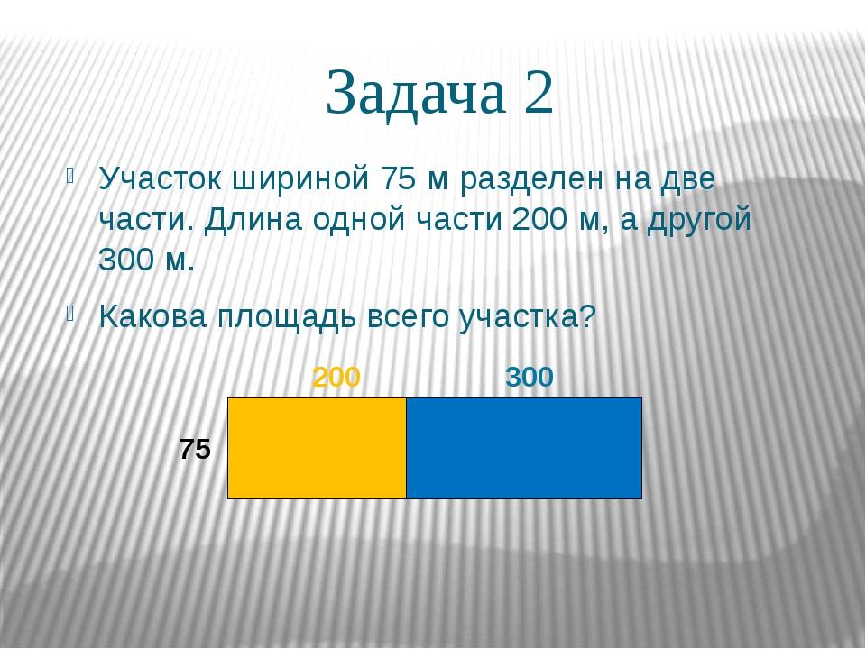 Задача 2 Участок шириной 75 м разделен на две части. Длина одной части 200 м,...