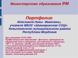 Министерство образования РМ Портфолио Иляскиной Нины Ивановны, учителя МБОУ «