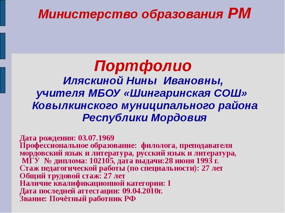 Министерство образования РМ Портфолио Иляскиной Нины Ивановны, учителя МБОУ «...