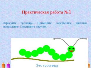 Практическая работа №1 Нарисуйте гусеницу. Примените собственное цветовое офо