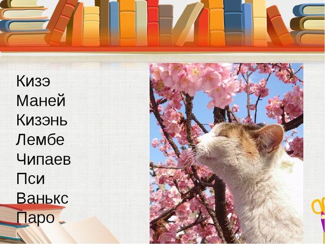 Кизэ Маней Кизэнь Лембе Чипаев Пси Ванькс Паро