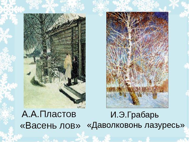 А.А.Пластов «Васень лов» И.Э.Грабарь «Даволковонь лазуресь»