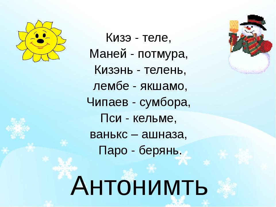 Кизэ - теле, Маней - потмура, Кизэнь - телень, лембе - якшамо, Чипаев - сумб...