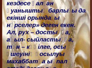 Бір ғұлама «мына өмірде махаббаттан тәтті еш нәрсе жоқ, ал кездесе қалған қу
