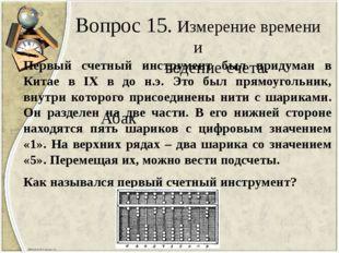 Вопрос 15. Измерение времени и ведение счета. Первый счетный инструмент был п