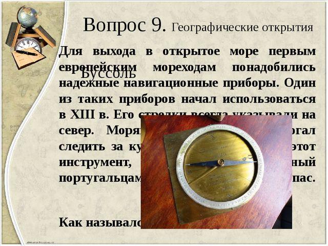 Вопрос 9. Географические открытия Для выхода в открытое море первым европейск...