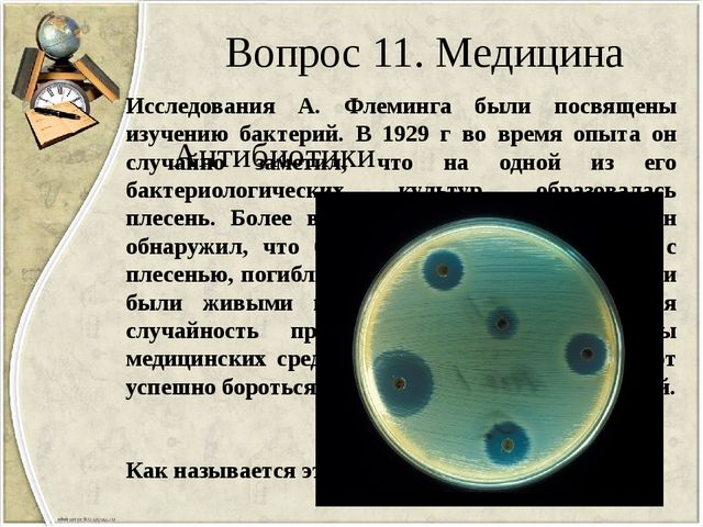 Вопрос 11. Медицина Исследования А. Флеминга были посвящены изучению бактерий...