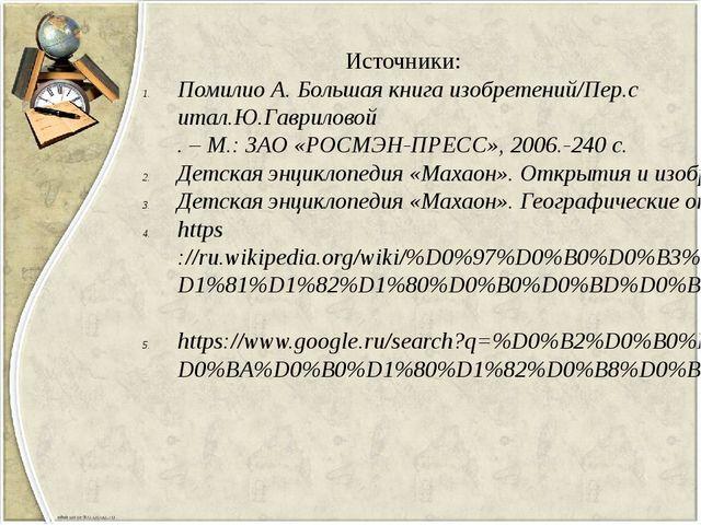 Источники: Помилио А. Большая книга изобретений/Пер.с итал.Ю.Гавриловой. – М....