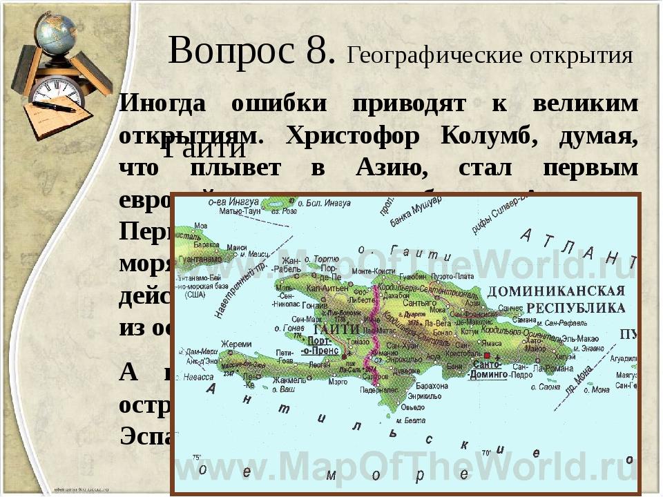 Вопрос 8. Географические открытия Иногда ошибки приводят к великим открытиям....