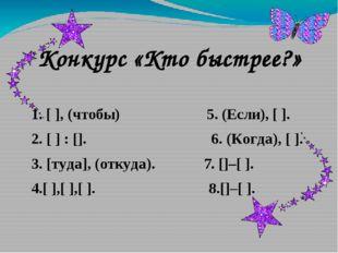 1. [ ], (чтобы) 5. (Если), [ ]. 2. [ ] : []. 6. (Когда), [ ]. 3. [туда], (отк