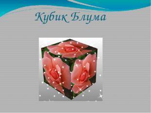 Кубик Блума