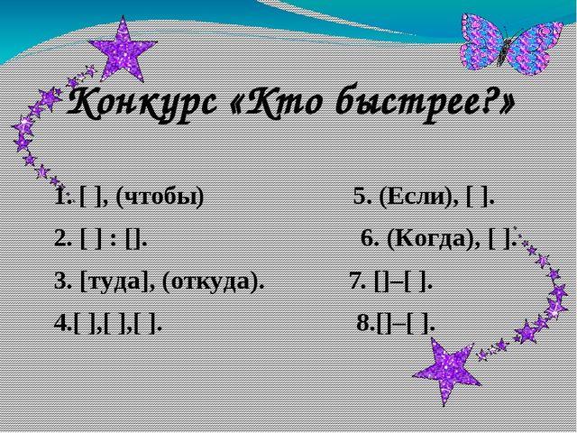 1. [ ], (чтобы) 5. (Если), [ ]. 2. [ ] : []. 6. (Когда), [ ]. 3. [туда], (отк...