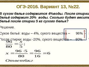 ОГЭ-2016. Вариант 13, №22. В сухом белье содержится 4%воды. После стирки бель