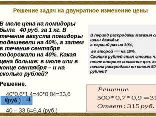 Решение задач на двукратное изменение цены В июле цена на помидоры была 40 ру