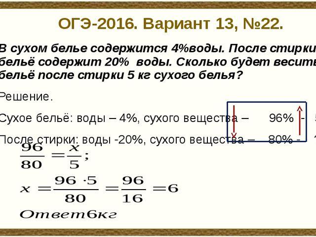 ОГЭ-2016. Вариант 13, №22. В сухом белье содержится 4%воды. После стирки бель...
