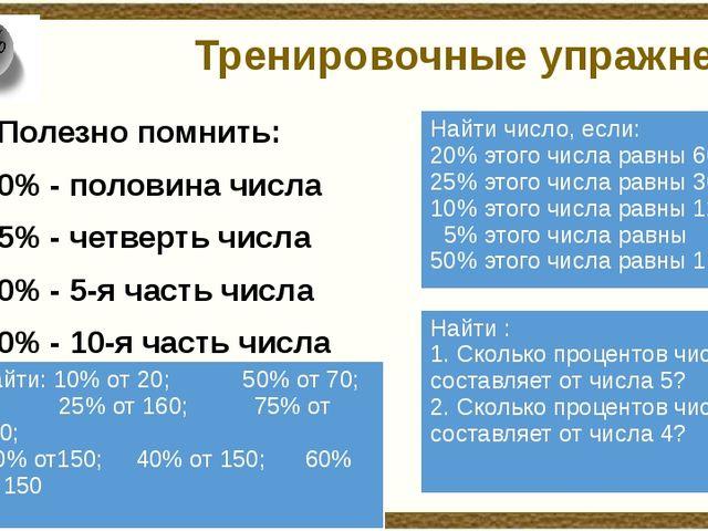 Тренировочные упражнения Полезно помнить: 50% - половина числа 25% - четверть...