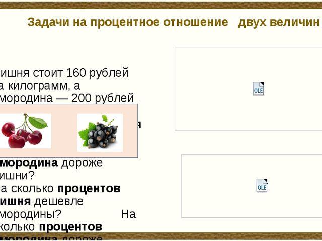 Задачи на процентное отношение двух величин Вишня стоит 160 рублей за килогра...