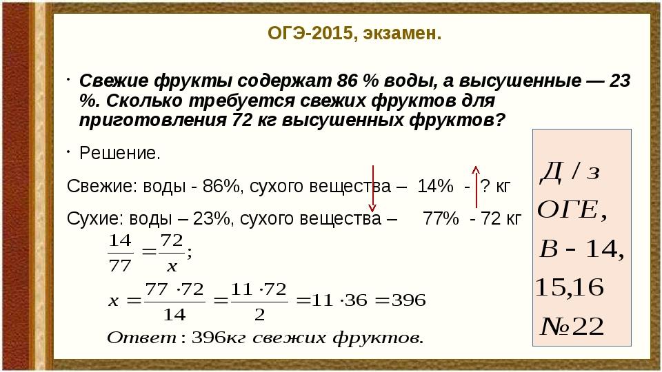 ОГЭ-2015, экзамен. Свежие фрукты содержат 86 % воды, а высушенные — 23 %. Ско...