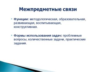 Функции: методологическая, образовательная, развивающая, воспитывающая, конст