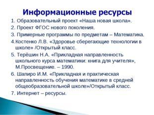 1. Образовательный проект «Наша новая школа». 2. Проект ФГОС нового поколения
