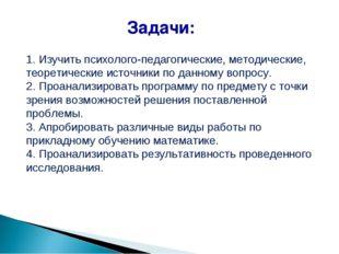Задачи: 1. Изучить психолого-педагогические, методические, теоретические ист