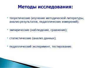 теоретические (изучение методической литературы, анализ результатов, педагоги
