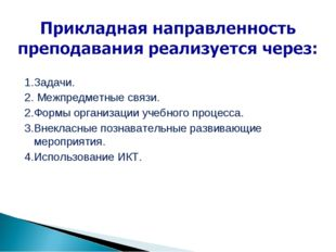 1.Задачи. 2. Межпредметные связи. 2.Формы организации учебного процесса. 3.В