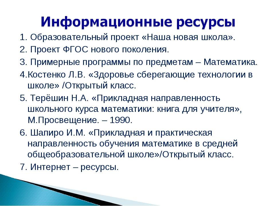 1. Образовательный проект «Наша новая школа». 2. Проект ФГОС нового поколения...