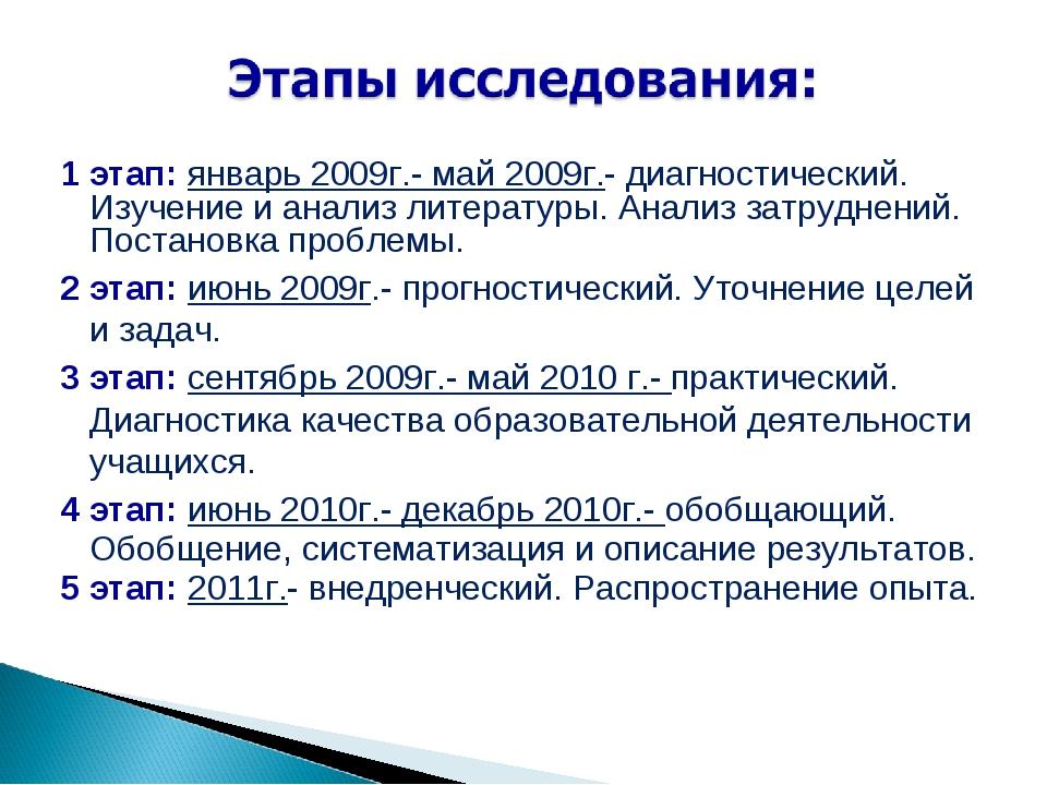 1 этап: январь 2009г.- май 2009г.- диагностический. Изучение и анализ литерат...