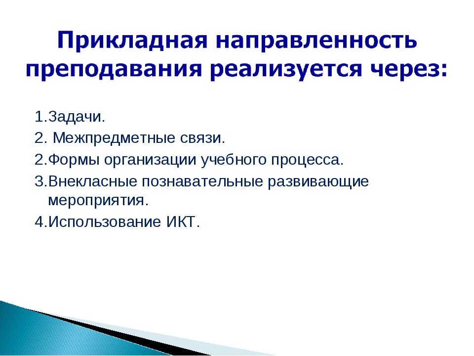 1.Задачи. 2. Межпредметные связи. 2.Формы организации учебного процесса. 3.В...