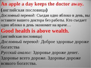 An apple a day keeps the doctor away. (английская пословица) Дословный перево