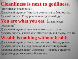 Cleanliness is next to godliness. (английская пословица) Дословный перевод: Ч