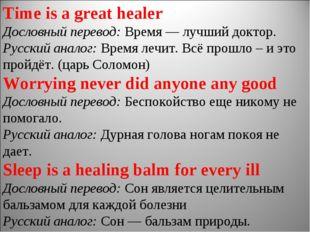Time is a great healer Дословный перевод: Время — лучший доктор. Русский анал