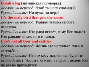 Break a leg (английская поговорка) Дословный перевод: Чтоб ты ногу сломал(а).