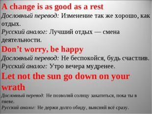 A change is as good as a rest Дословный перевод: Изменение так же хорошо, как