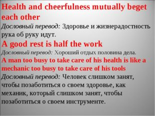 Health and cheerfulness mutually beget each other Дословный перевод: Здоровье
