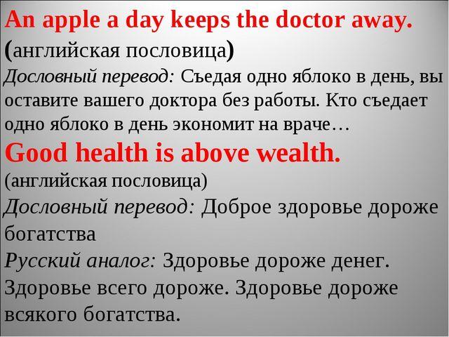 An apple a day keeps the doctor away. (английская пословица) Дословный перево...