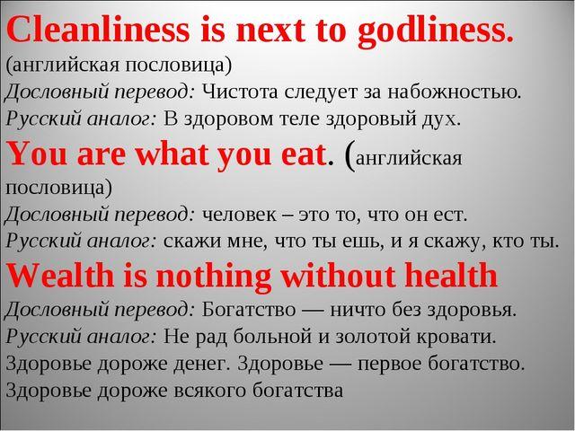 Cleanliness is next to godliness. (английская пословица) Дословный перевод: Ч...