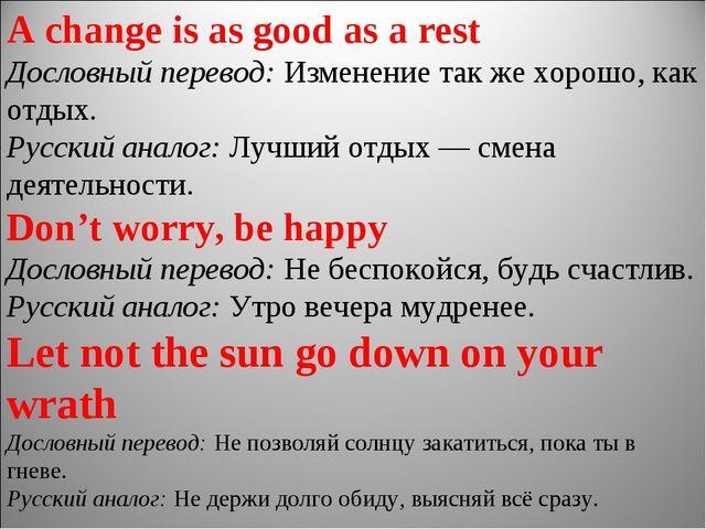 A change is as good as a rest Дословный перевод: Изменение так же хорошо, как...