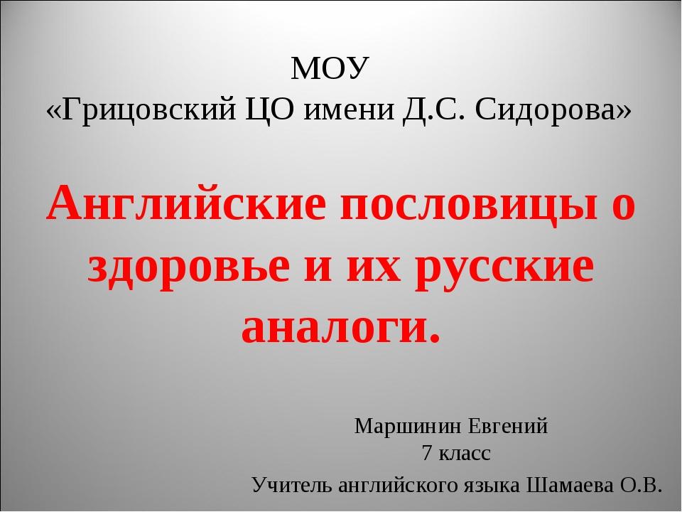 Английские пословицы о здоровье и их русские аналоги. МОУ «Грицовский ЦО имен...