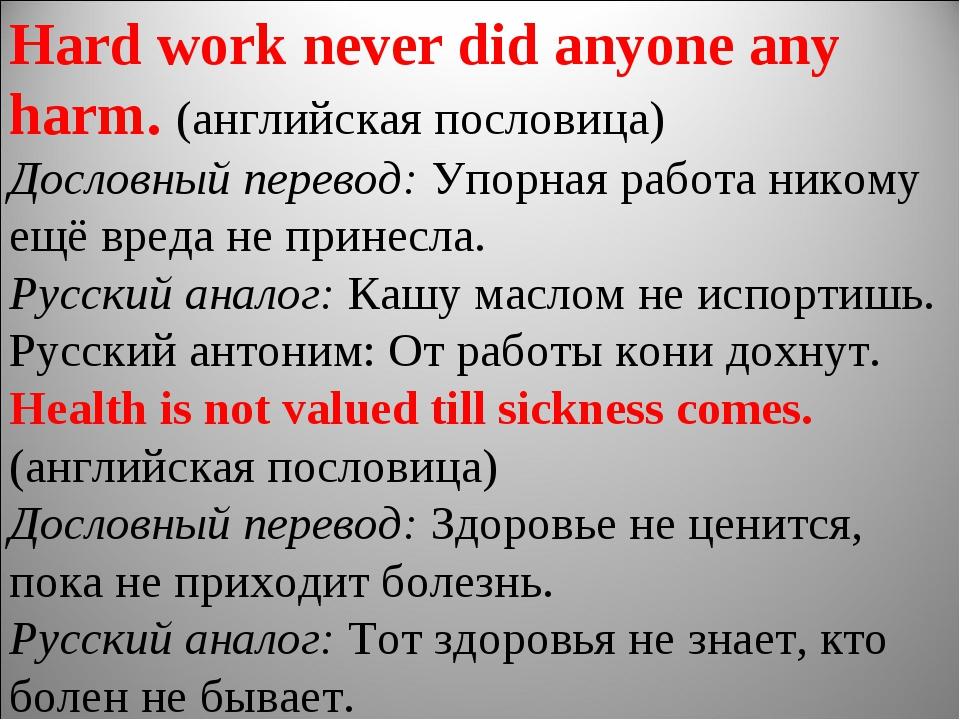 Hard work never did anyone any harm. (английская пословица) Дословный перевод...