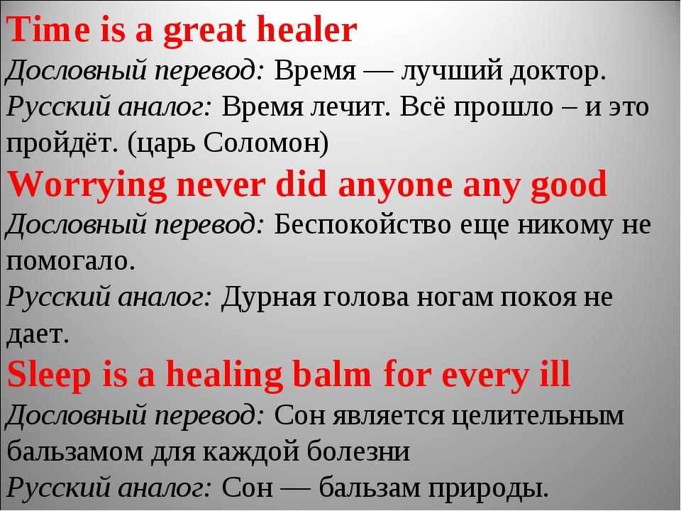 Time is a great healer Дословный перевод: Время — лучший доктор. Русский анал...