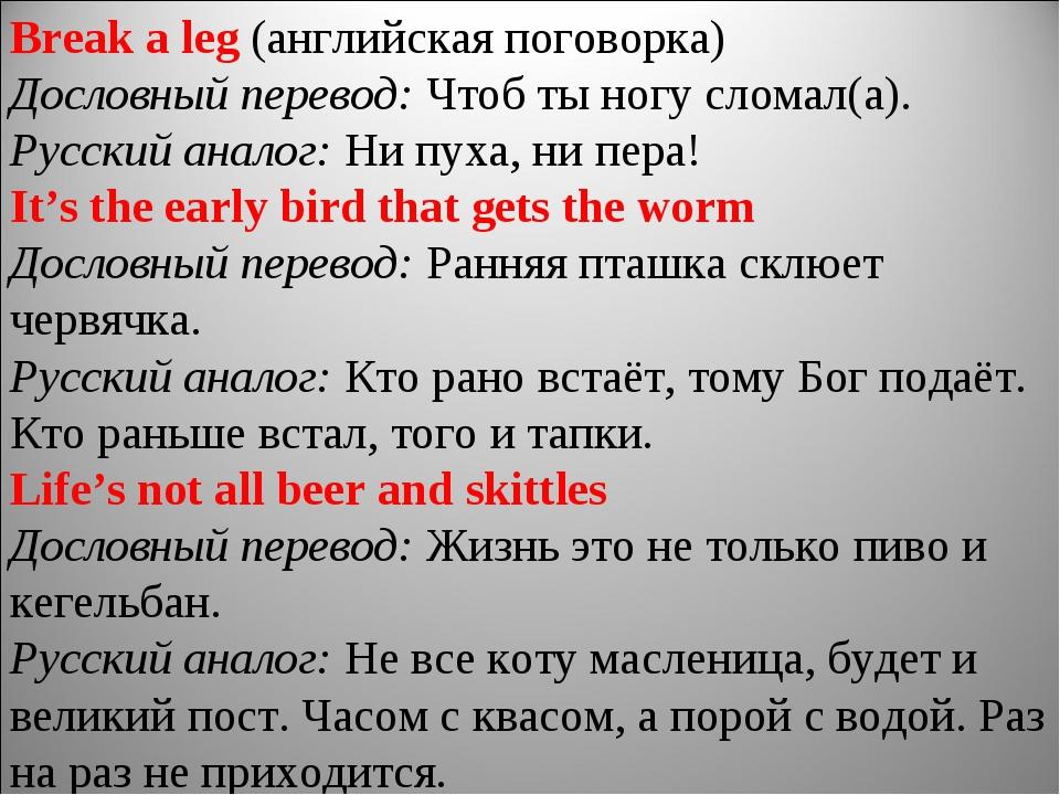 Break a leg (английская поговорка) Дословный перевод: Чтоб ты ногу сломал(а)....