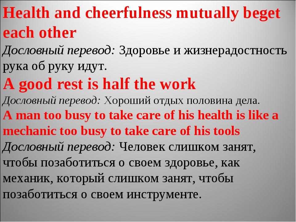 Health and cheerfulness mutually beget each other Дословный перевод: Здоровье...