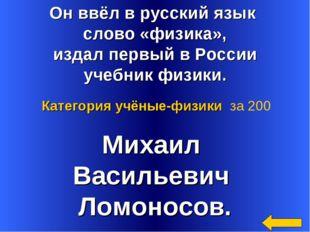 Он ввёл в русский язык слово «физика», издал первый в России учебник физики.
