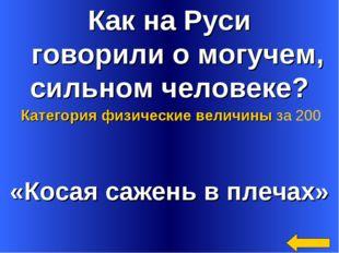 Как на Руси говорили о могучем, сильном человеке? «Косая сажень в плечах» Кат