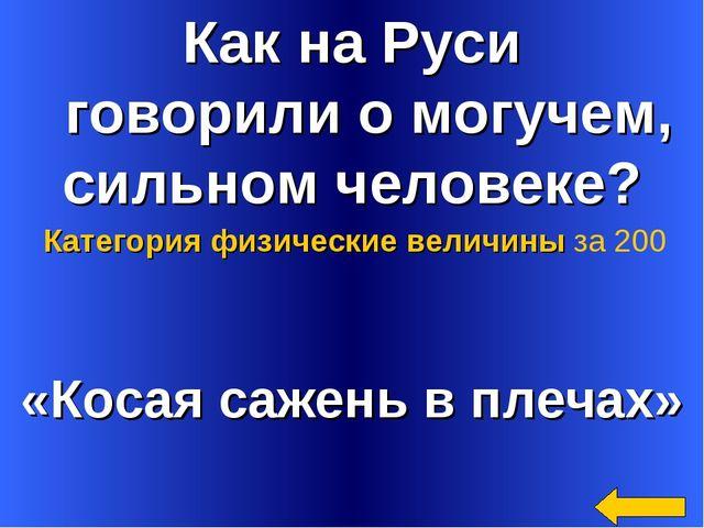 Как на Руси говорили о могучем, сильном человеке? «Косая сажень в плечах» Кат...