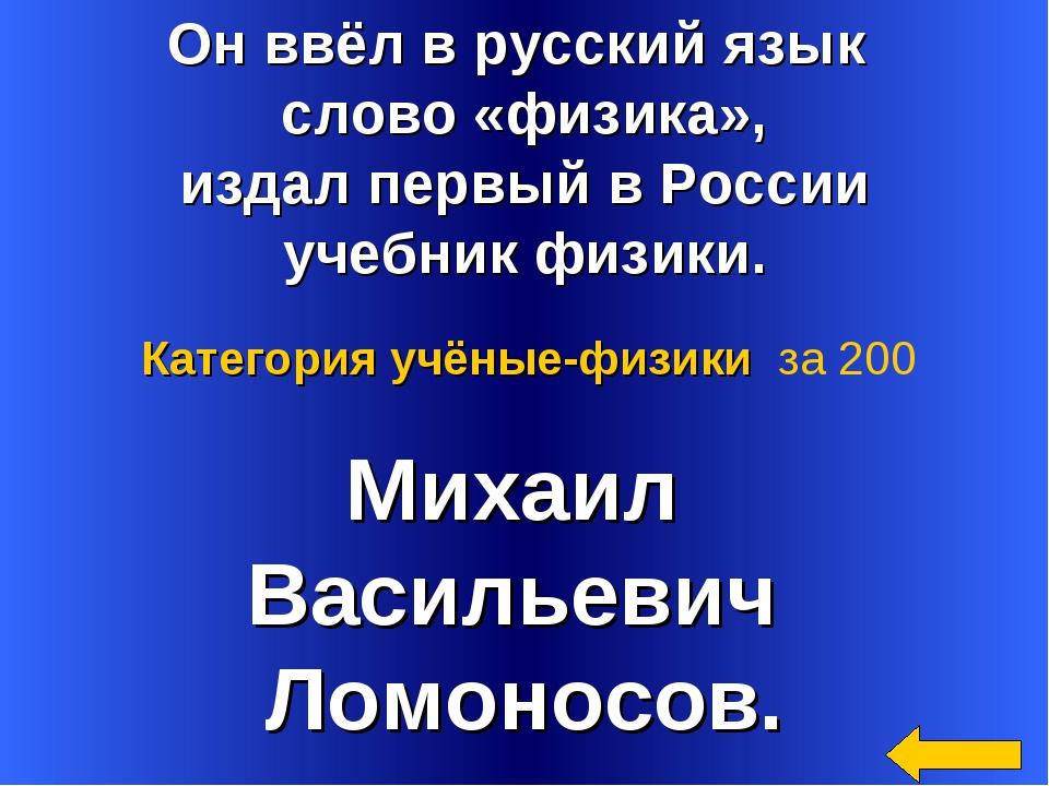 Он ввёл в русский язык слово «физика», издал первый в России учебник физики....